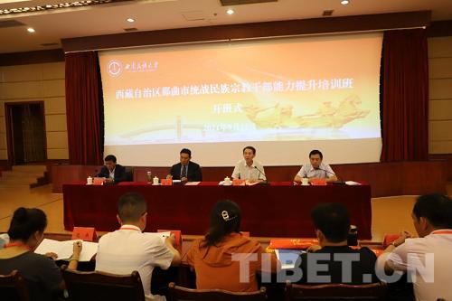 西藏:那曲市统战民族宗教干部能力提升培训班在西南民族大学举行