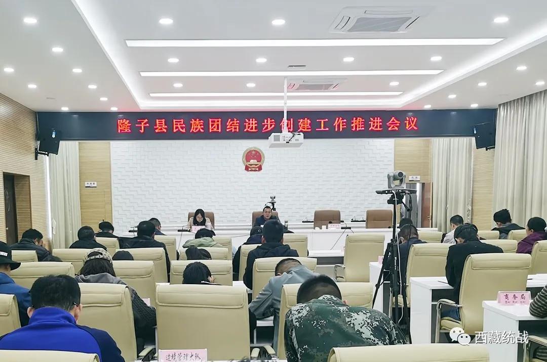 隆子县召开民族团结进步创建工作推进会