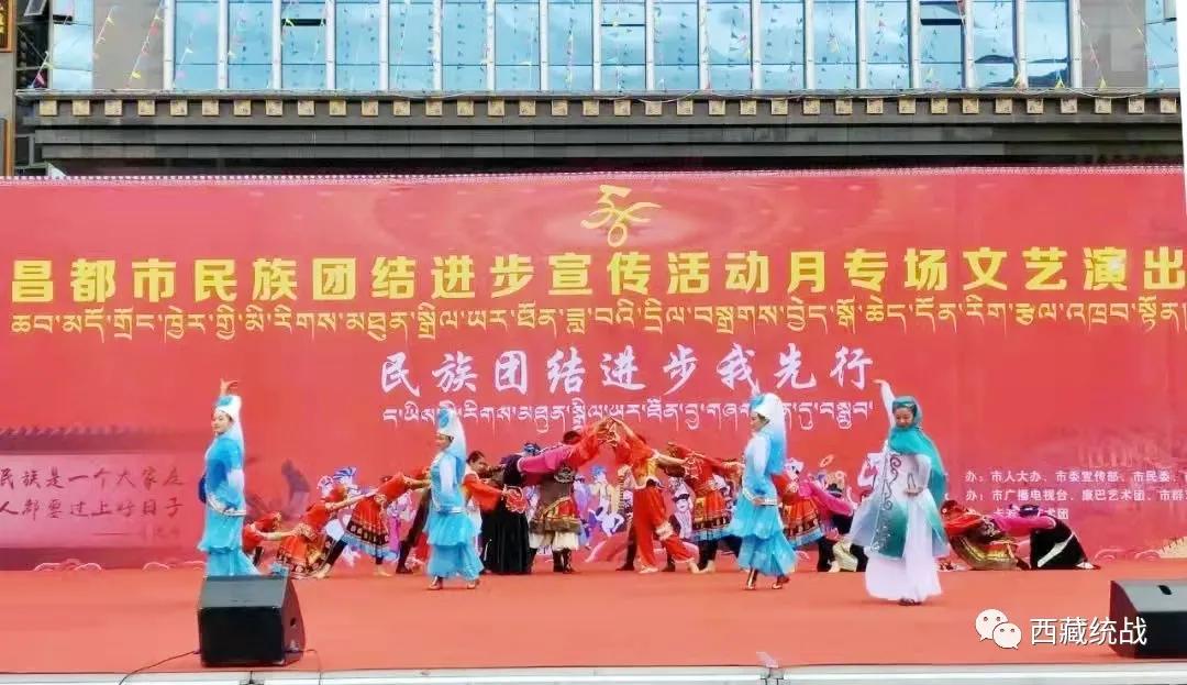 昌都市在茶马广场举行民族团结进步宣传月专场文艺演出和宣传活动