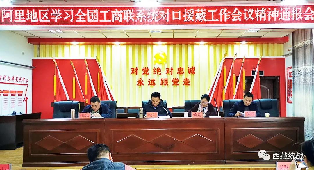 阿里地区召开学习全国工商联系统对口援藏工作会议精神通报会