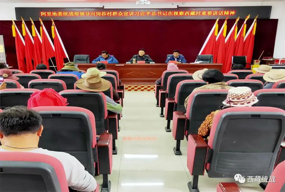 阿里地委统战部常务副部长加央次仁在普兰县岗莎村宣讲习近平总书记在西藏视察时重要讲话精神