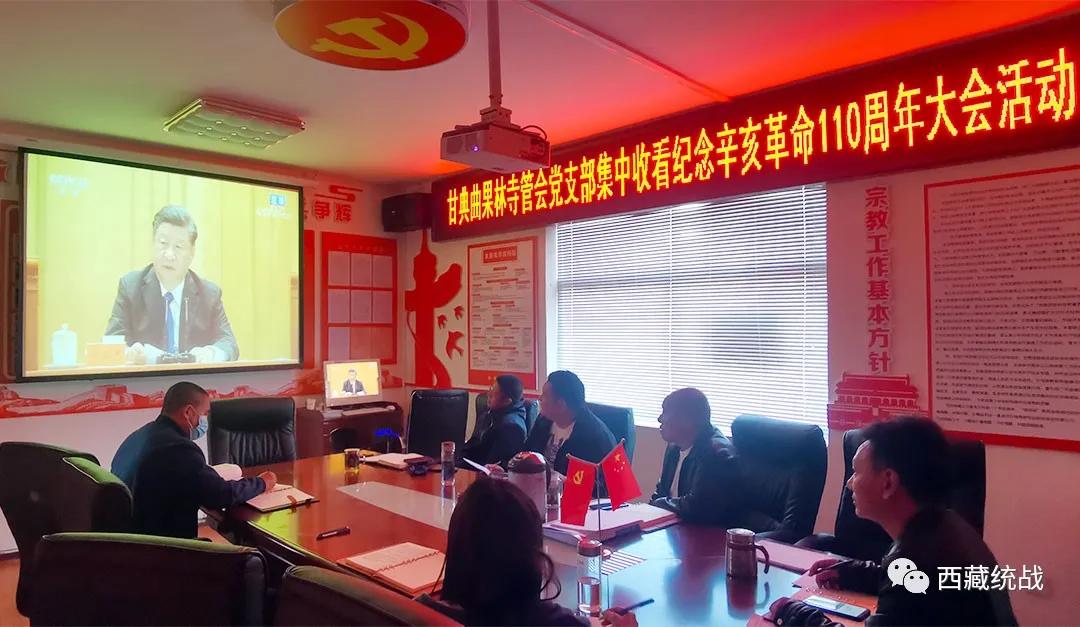 甘典曲果林寺管会党支部组织观看纪念辛亥革命110周年大会暨第42次集中学习会