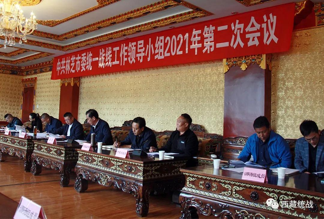 林芝市委统一战线工作领导小组召开2021年第二次会议