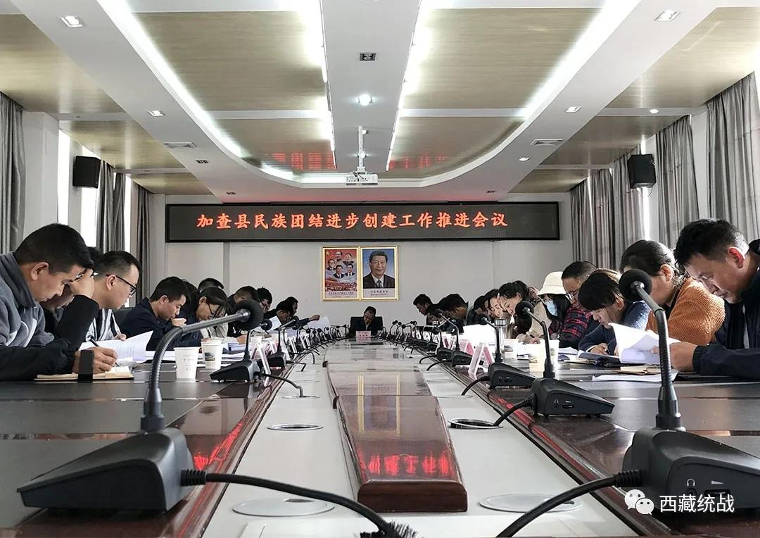 加查县组织召开民族团结进步创建工作推进会