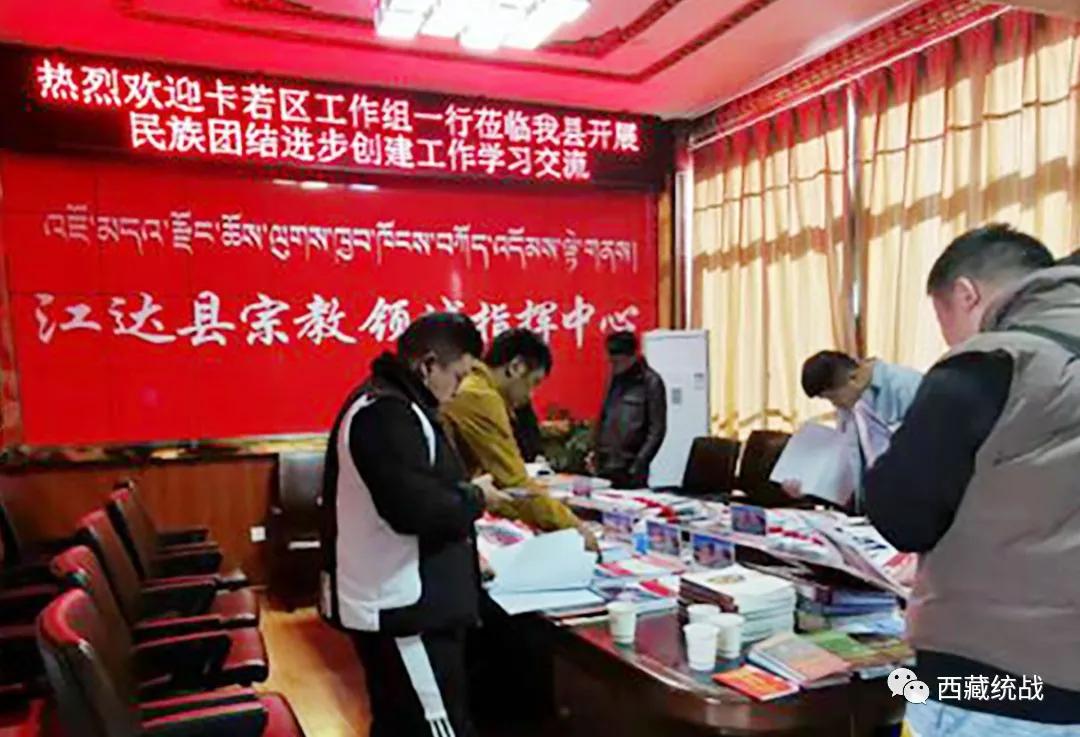 昌都市卡若区工作组赴江达县开展民族团结进步创建工作学习交流活动