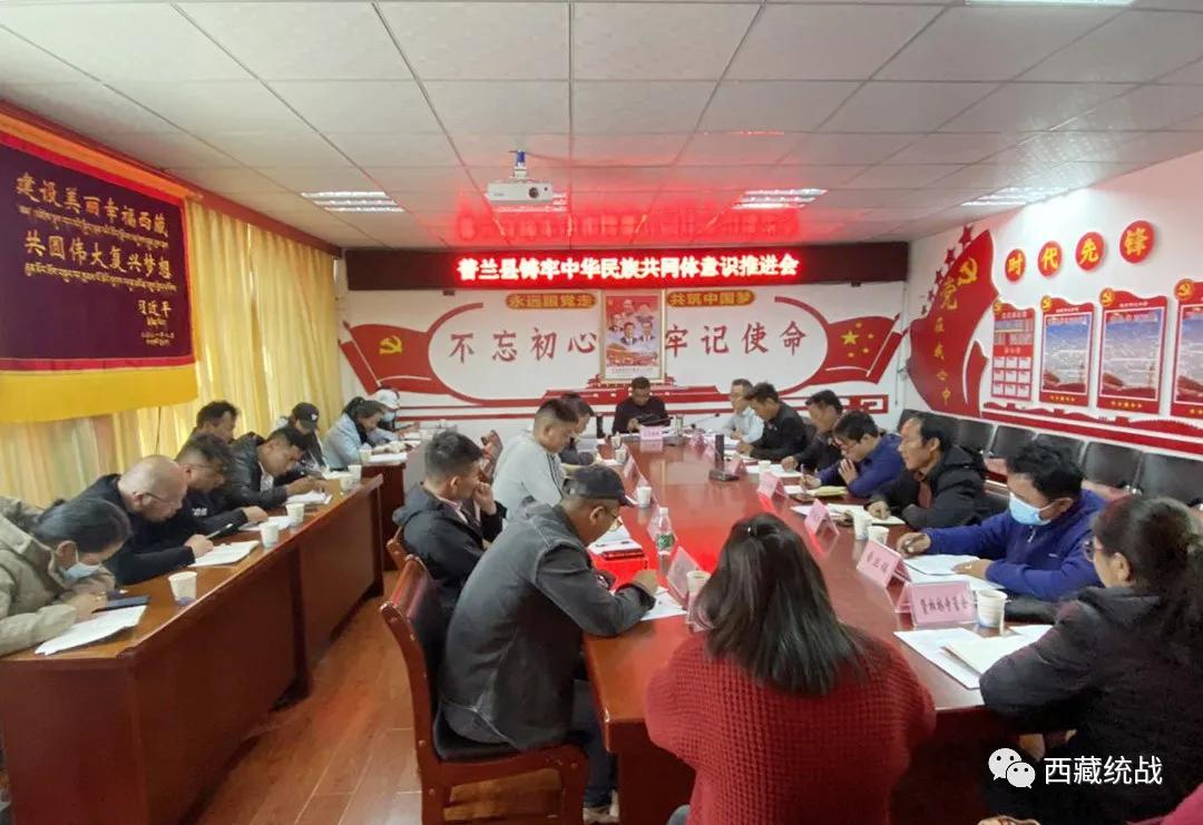 普兰县召开铸牢中华民族共同体意识暨民族团结创建工作推进会