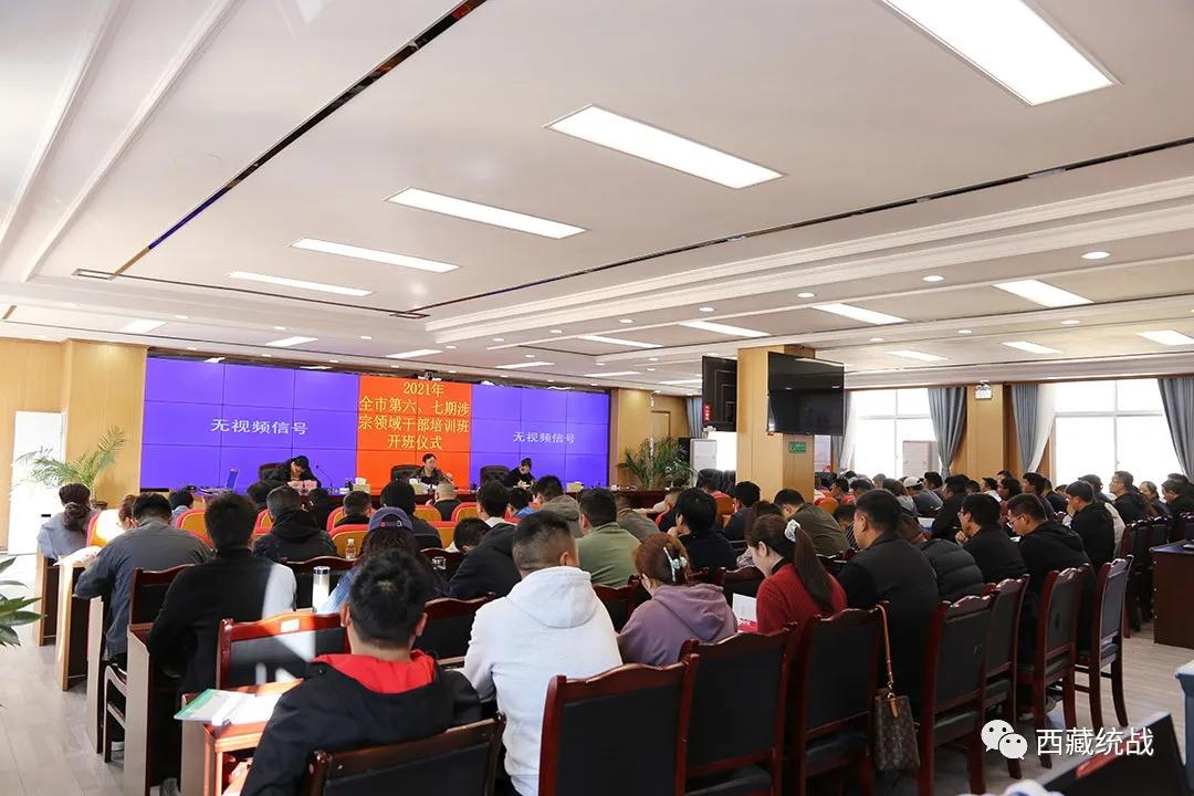 昌都市举办2021年第六期、第七期涉宗领域干部培训班