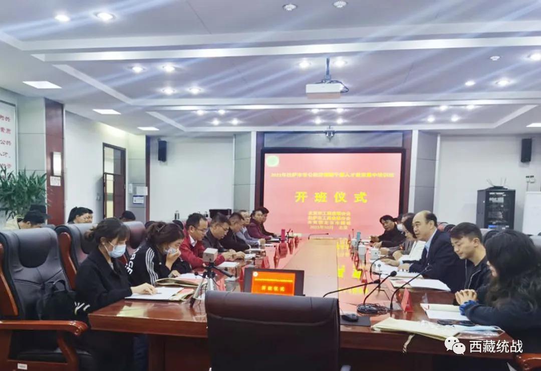 2021拉萨市非公经济领域干部人才赴京集中培训班开班