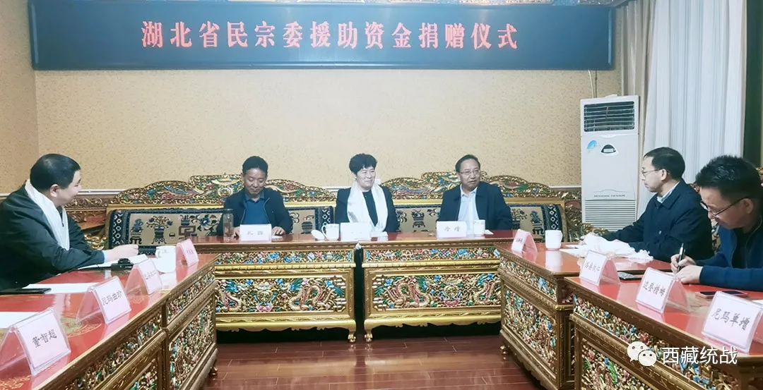 湖北省民宗委赴山南市开展捐赠活动并召开对口援藏工作座谈会
