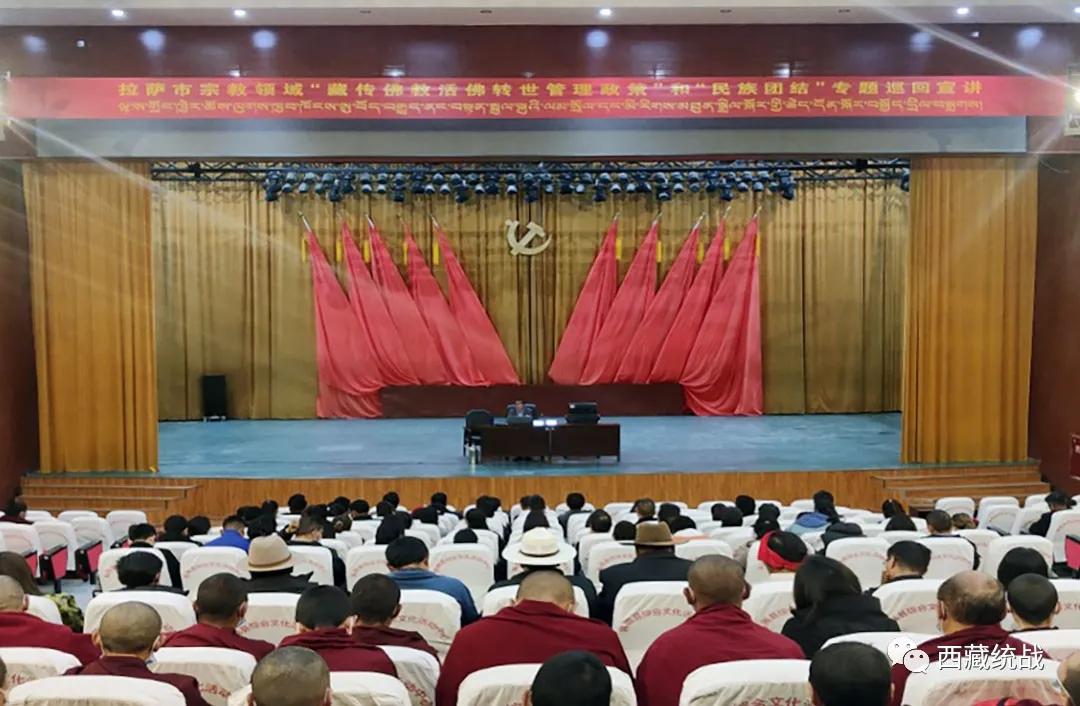 """拉萨市宗教领域""""藏传佛教活佛转世管理政策""""和""""民族团结""""巡回宣讲组赴林周县开展专题宣讲"""