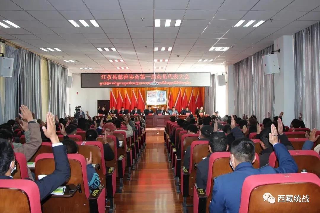 江孜县慈善协会第一届会员代表大会胜利召开